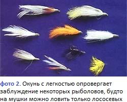 ловля окуня руками