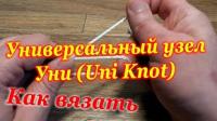 Универсальный узел Уни (Uni Kt)-Как вязать Рыболовные узлы видео