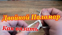 Узел Двойной Паломар (Double Palomar Knot) для плетенки видео