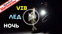lovlya-sudaka-nochyu-zimoj-so-lda-na-blesny-i-viby-video