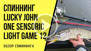 Обзор спиннинга Lucky John One Sensoric Light Game 12 видео