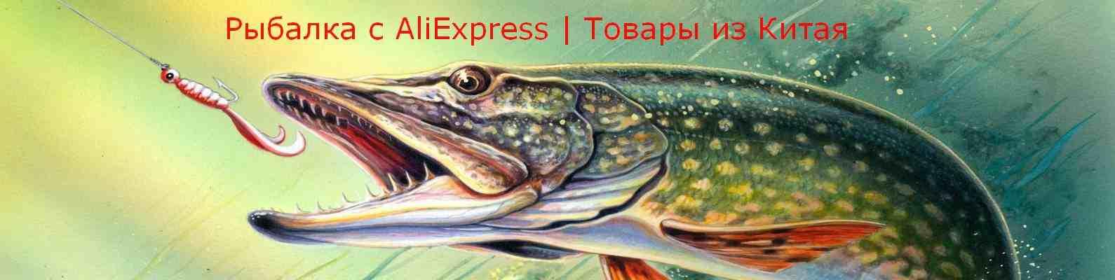 Подборка лучших товаров для рыбалки с AliExpress ЗАХОДИТЕ